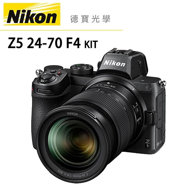 [分期0利率] Nikon Z5 單機身 + 24-70 f4 Kit 總代理公司貨 刷卡分期零利率 德寶光學 Z50 Z5 Z6 Z7