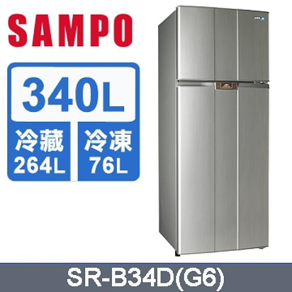 SAMPO 聲寶【SR-B34D】340公升 1級能效 變頻鋼板二門冰箱
