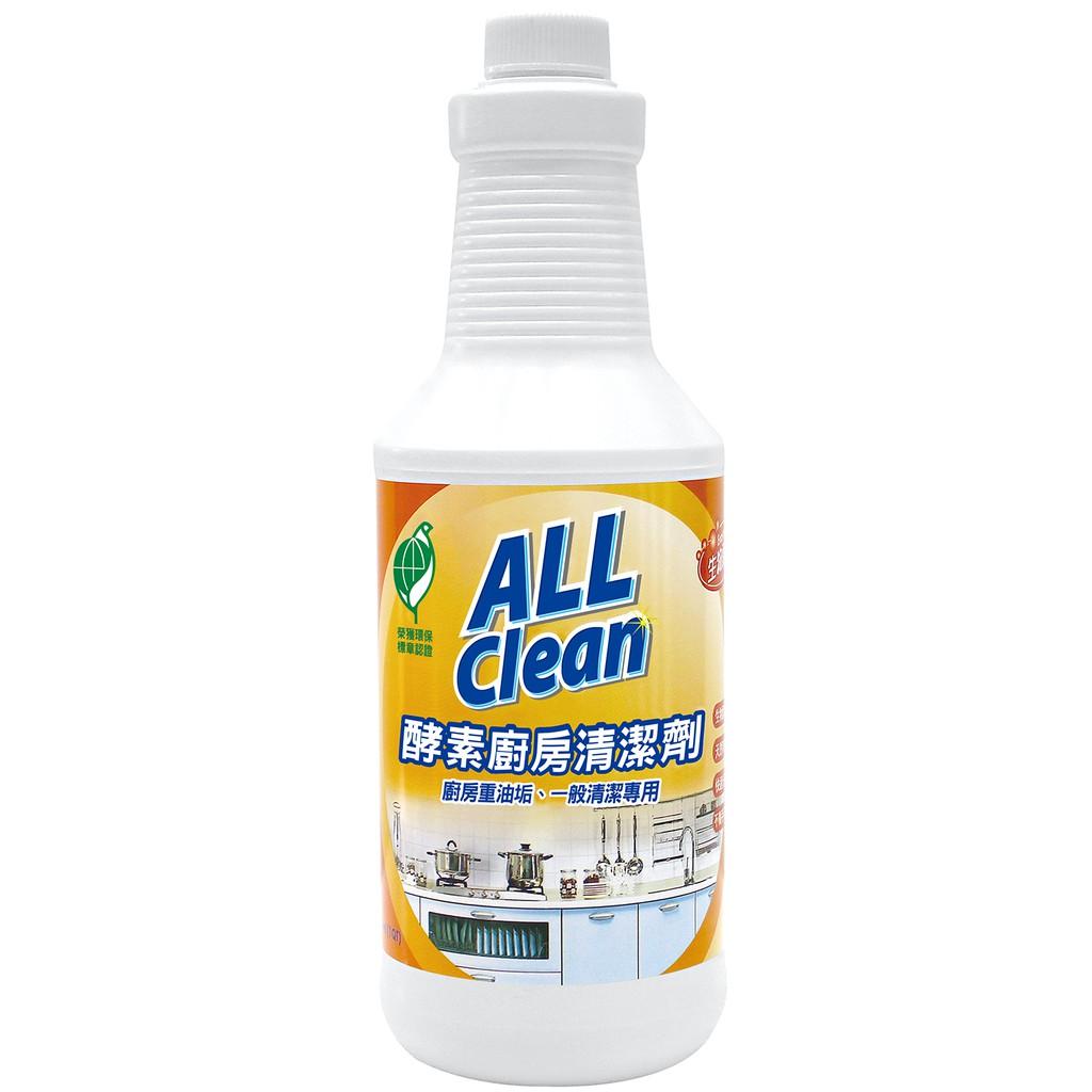 【多益得】All Clean酵素廚房清潔劑946ml_任選5件8折