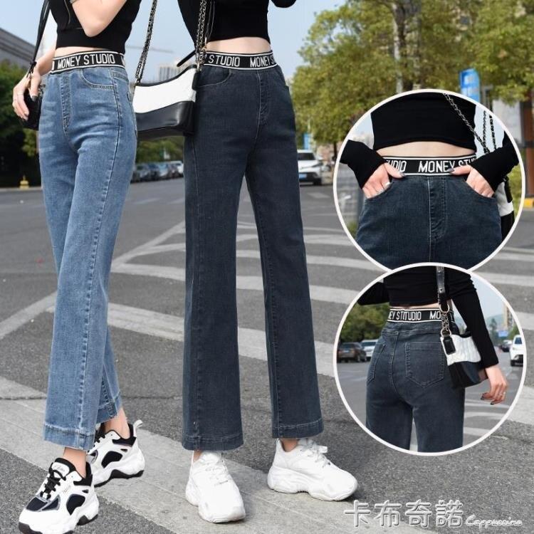 新款微喇牛仔褲女高腰闊腿褲寬鬆顯瘦百搭鬆緊腰喇叭褲子 現貨快速出貨-85折-華爾街