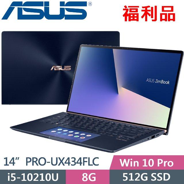 ASUS PRO-UX434FLC-0192B10210U (i5-10210U/8G/MX250-2G/512G PCIe/W10P/FHD/14) 福利品