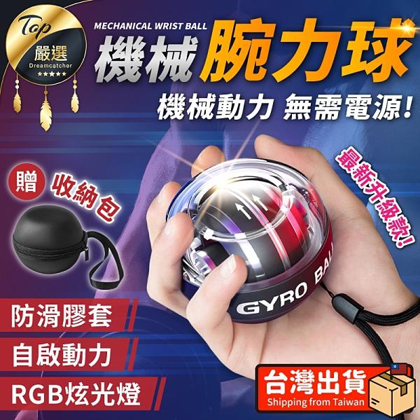 現貨!機械腕力球 無光款.贈收納包 自啟動腕力球 握力器 握力球 手腕球 腕力器 #捕夢網
