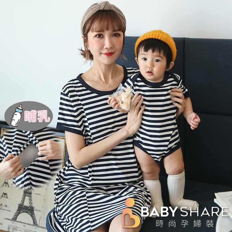 babyshare時尚孕婦裝 親子裝 條紋哺乳裙附同款寶寶衣 孕婦裝 哺乳衣 餵奶衣cm1004