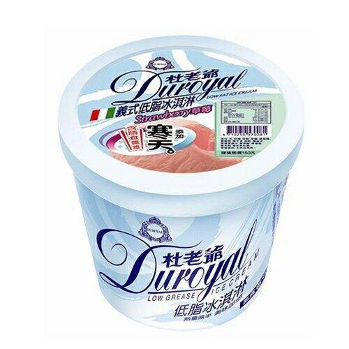 杜老爺低脂冰淇淋-寒天草苺74115g/桶【愛買冷凍】
