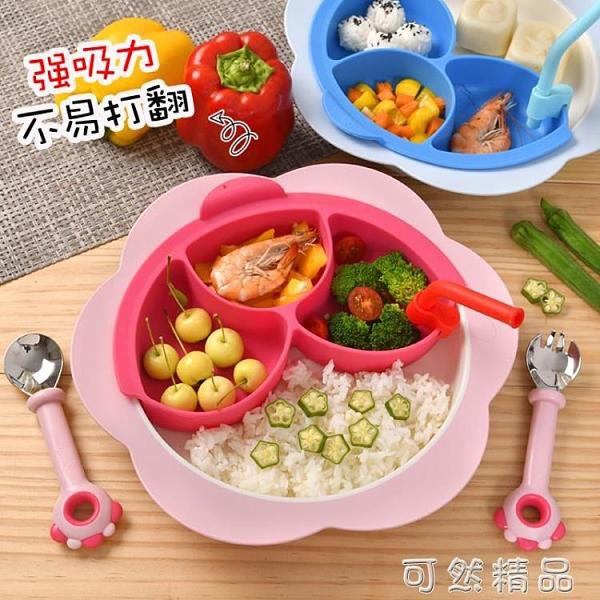 輔食碗分隔吸盤餐盤勺子兒童外出分格碗餐具 可然精品