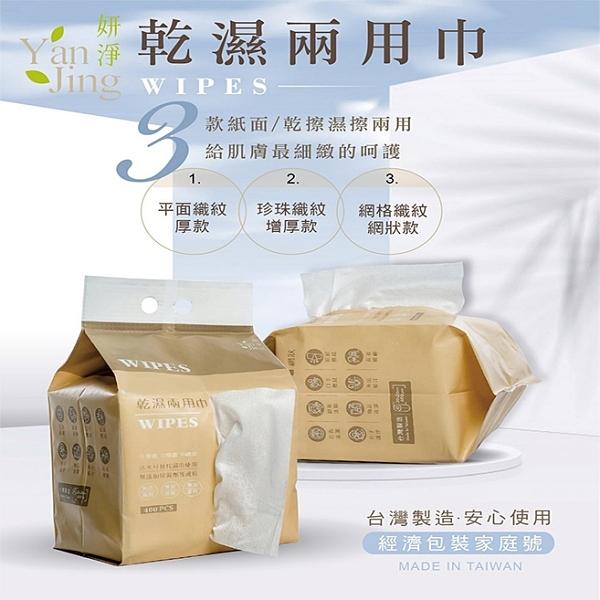 【台灣製-免運】妍淨乾濕兩用擦拭巾 三款可選/超取限購2包