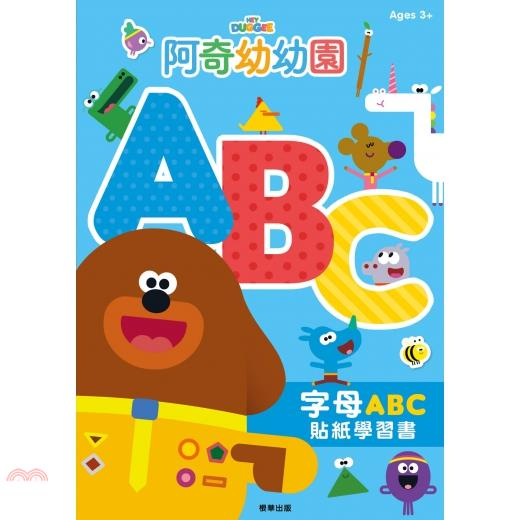 《根華(京甫)》阿奇幼幼園字母ABC貼紙學習書(HD026B)[79折]