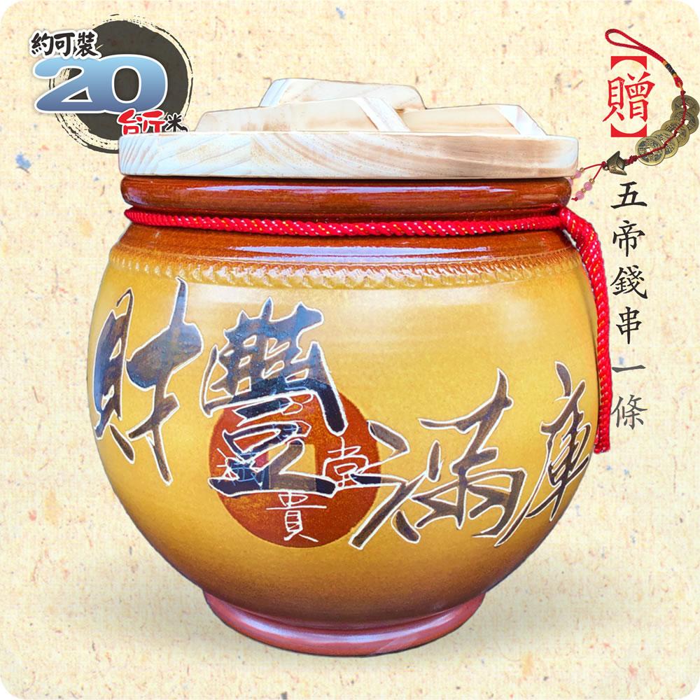 【唐楓藝品米甕】頂級黃平光釉(財豐滿庫)吉利米甕 | 約裝 20 台斤米