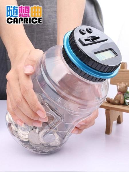 創意透明儲蓄罐大號智慧自動計數存錢筒兒童大號儲錢罐零錢筒禮物 汪汪家飾 免運