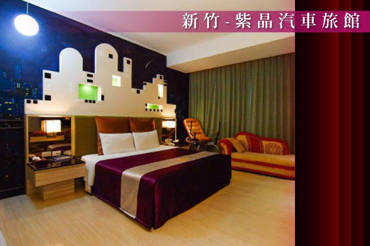 【新竹】新竹-紫晶彩繪汽車旅館 #GOMAJI吃喝玩樂券#電子票券#Motel