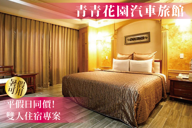 【台北,三峽】新北三峽-青青花園汽車旅館 #GOMAJI吃喝玩樂券#電子票券#Motel