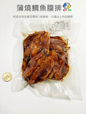 【魚仔海鮮】蒲燒鯛魚腹排 330g±10% 鯛魚腹排 蒲燒腹排 蒲燒鯛魚 魚腹排 蒲燒鯛 鯛魚 丼飯 日式丼飯 冷凍