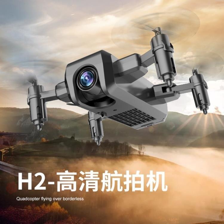 空拍機 長續航兒童折疊小型無人機4K高清航拍器迷你四軸飛行器玩具
