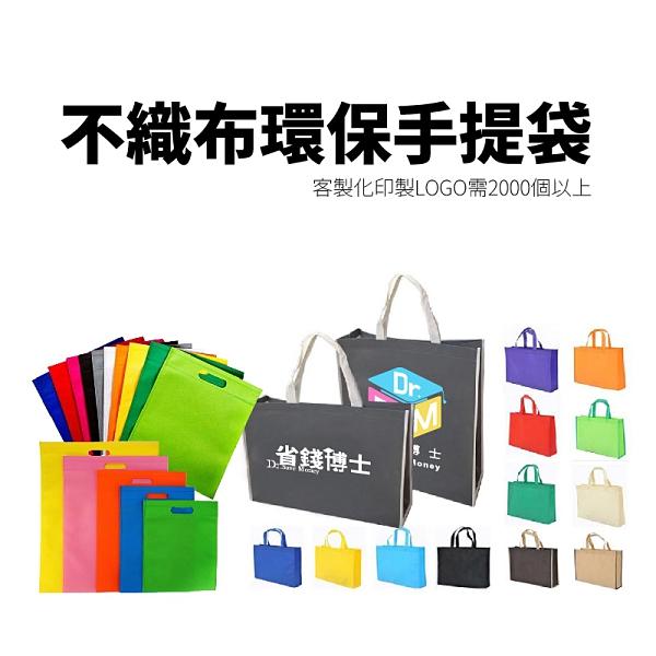 [預購商品]30*25cm不織布環保提袋-4$-可客製化-LOGO及特殊尺寸需訂購-(訂購需2000以上)