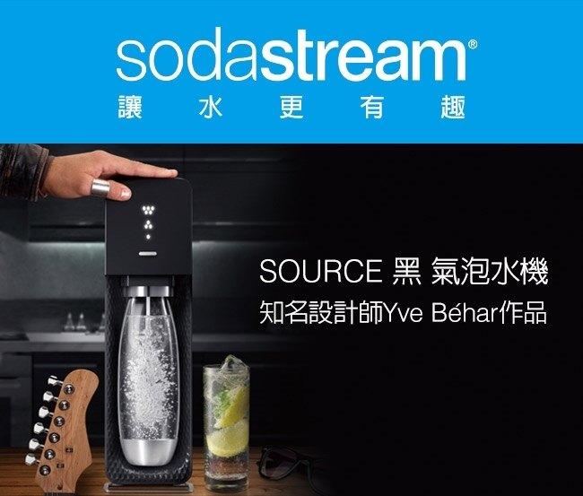 Sodastream source氣泡水機(黑)