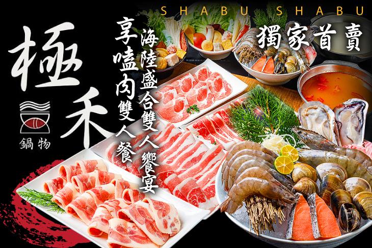 【多分店】極禾優質鍋物 #GOMAJI吃喝玩樂券#電子票券#美食餐飲