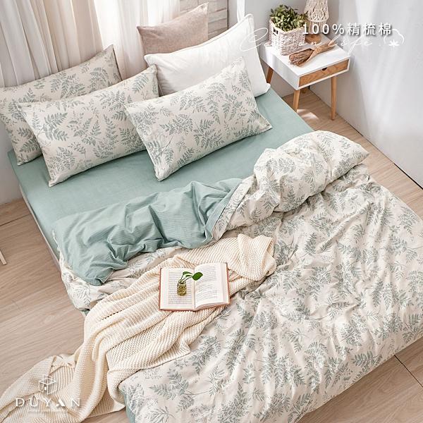 《DUYAN竹漾》100%精梳棉雙人四件式舖棉兩用被床包組-霧時之森 台灣製
