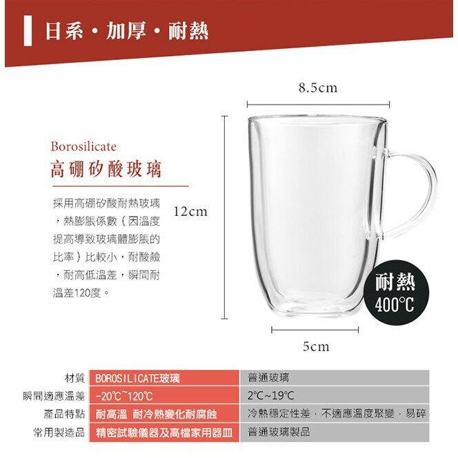 【FUSHIMA 富島】極厚系列雙層耐熱玻璃杯350ML(把手)