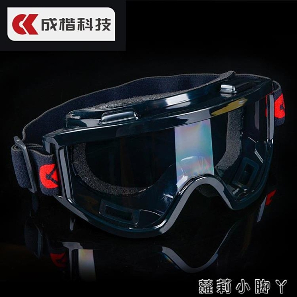 防護眼鏡眼罩防塵防風鏡護目鏡防沖擊風防沙勞保風鏡摩托騎車防霧 蘿莉新品