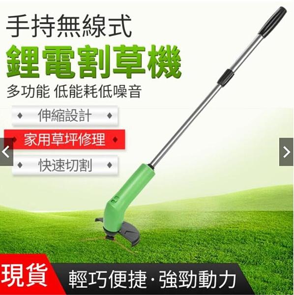12h快速出貨 新品手持電動無繩迷你割草器草坪花園修剪機塑膠便攜