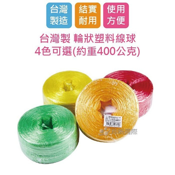 【台灣珍昕】台灣製 輪狀塑料線球~4色隨機出貨(約重400公克)塑料捆繩/塑膠繩/線球