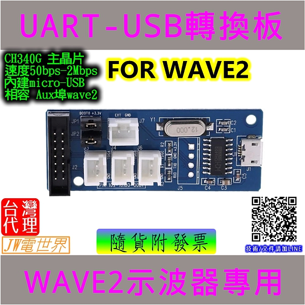 UART-USB 轉換板 示波器WAVE2專用[電世界978-3]