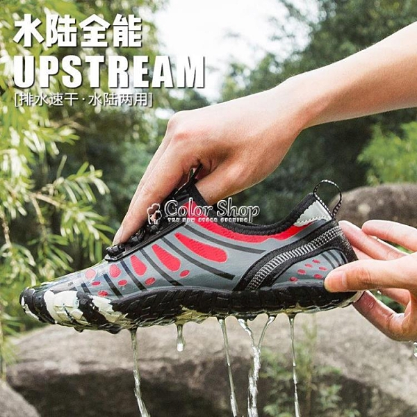 夏季溯溪鞋男女速干鞋防滑輕便網鞋水陸兩棲釣魚鞋戶外登山涉水鞋 快速出貨
