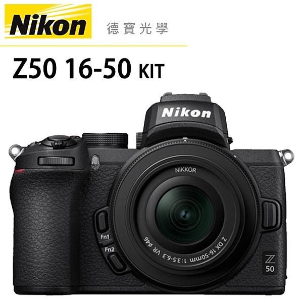 Nikon Z50 16-50mm Kit 總代理公司貨 登錄送3000禮券+原電 加送3M進口全機貼膜 德寶光學 Z5 Z6 Z7