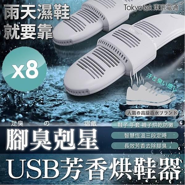 【南紡購物中心】【東京電通Tokyotek】腳臭剋星USB芳香烘鞋器-8入組