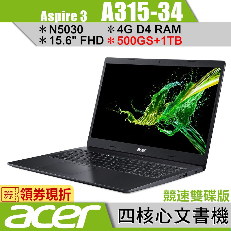 acer 宏碁 A315 A315-34 黑 500G SSD+1TB競速特仕版【15.6吋/P3G4/Buy3c奇展】