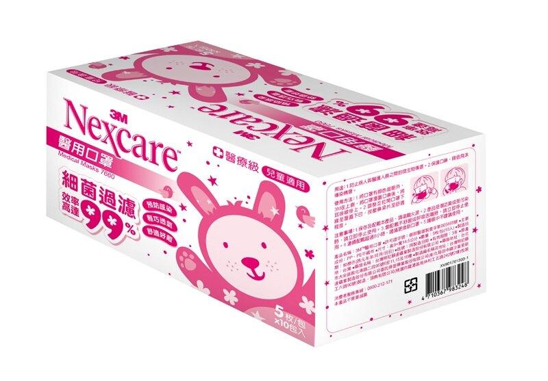 ★現貨供應★ [雙鋼印-品質有保障 ] 3M 7660  兒童用-醫用口罩 粉紅色 (5枚x10包/盒) 共50枚  (超取最多4盒)