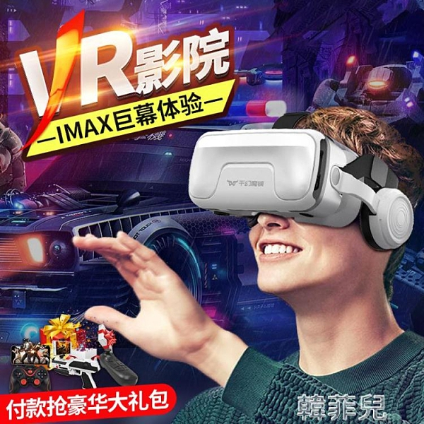 VR一體機 新款千幻魔鏡15代vr眼鏡手機用3d眼鏡虛擬現實rv眼鏡vr一體機 MKS韓菲兒