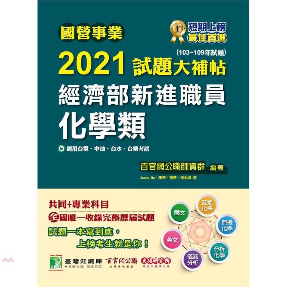 《大碩》國營事業2021試題大補帖經濟部新進職員【化學類】共同+專業(103~108年試題)[79折]