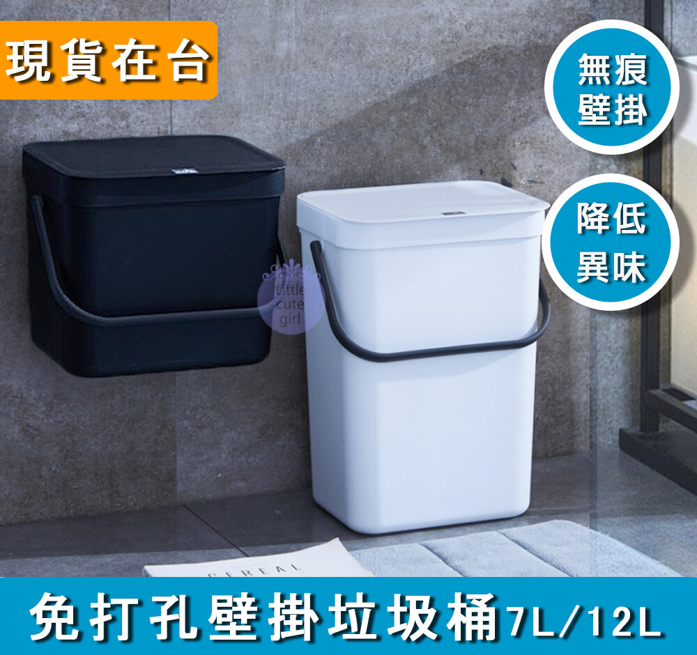 免運附發票壁掛垃圾桶 7l 浴室垃圾桶 無痕垃圾桶 廁所垃圾桶 掛式垃圾桶 壁掛廚餘桶 掀蓋式