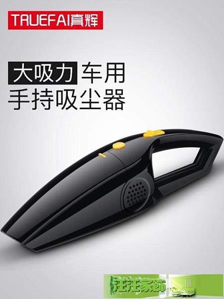 車載吸塵器汽車用大功率干濕兩用強力手持式便攜式小轎車吸塵機 汪汪家飾 免運