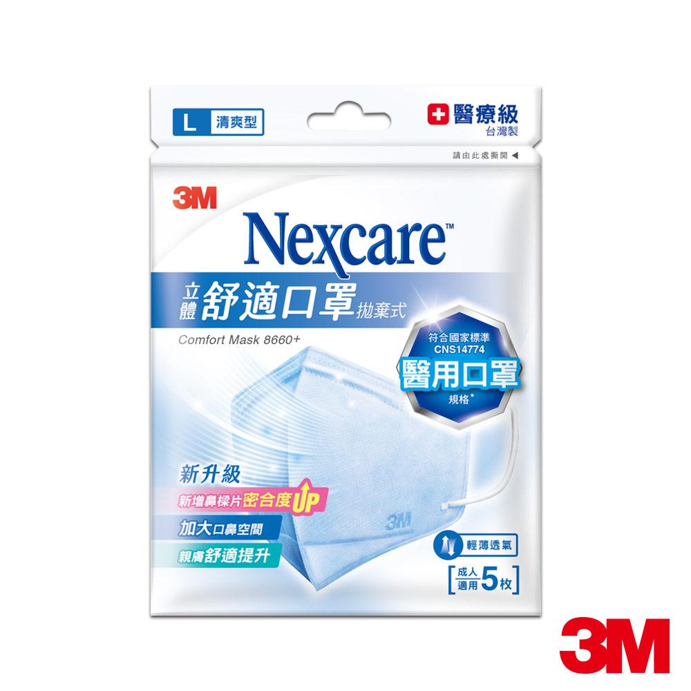 3M Nexcare 舒適口罩-拋棄式-清爽型-5片包-L 7000027092