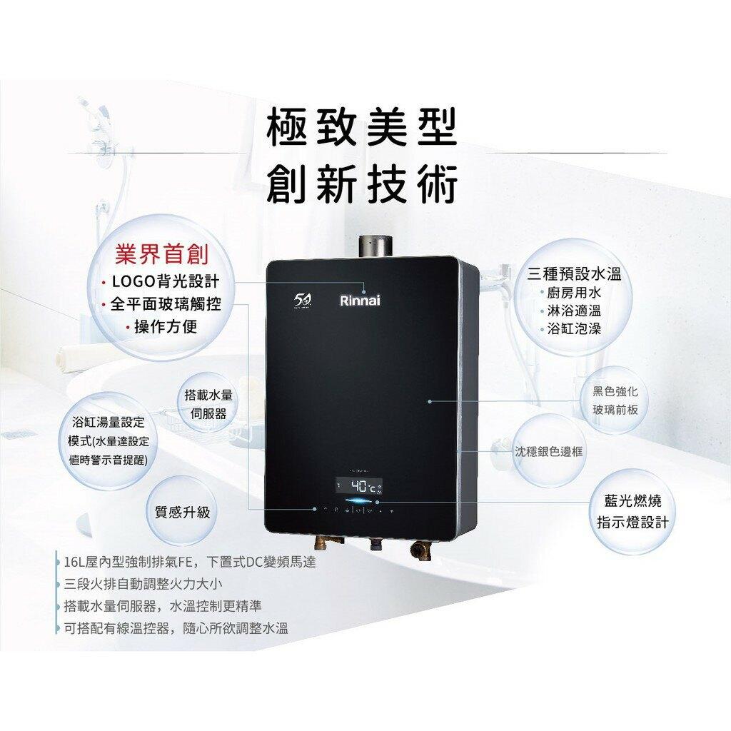 林內 16公升 熱水器 RUA-C1628WF 強制排氣型【高雄永興照明】
