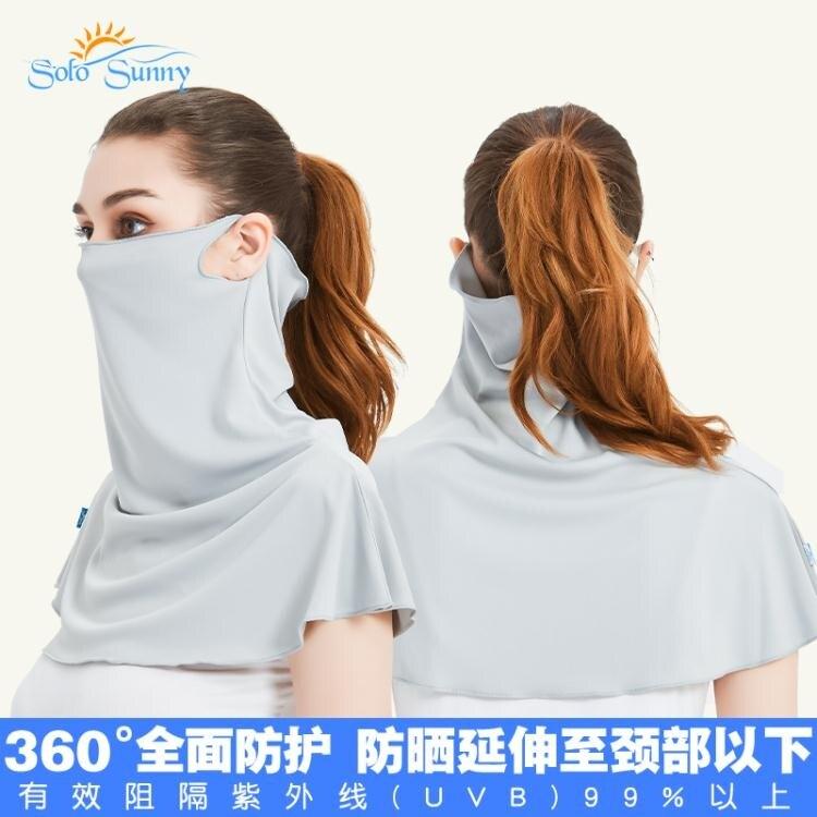 SoloSunny冰絲防曬面紗女 防紫外線護頸護脖子 薄款夏季面罩口罩 露露生活館