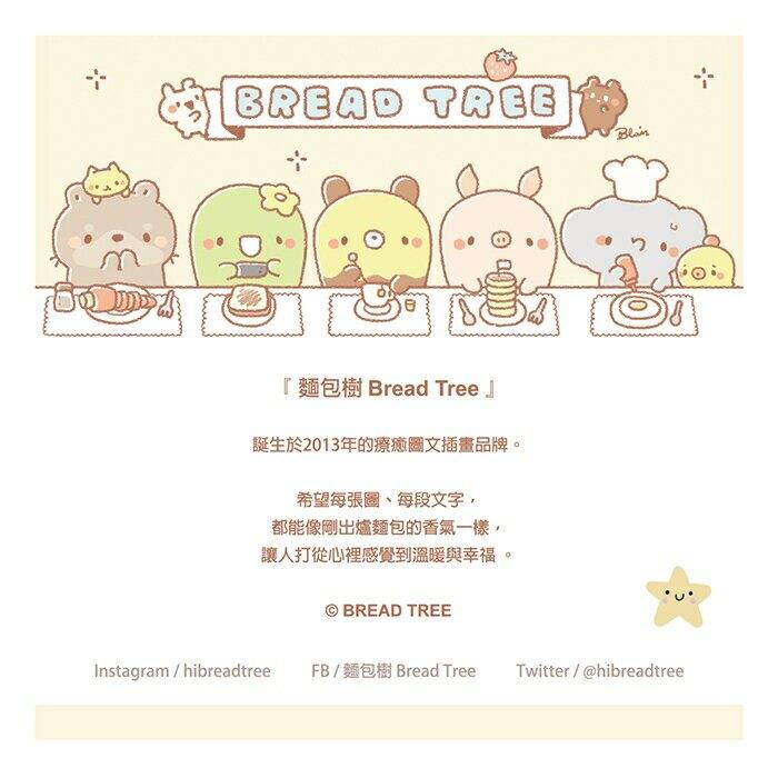 【BREAD TREE】麵包樹精梳棉雙人四件式被套床包組-檸檬派對(多款任選)_TRP多利寶