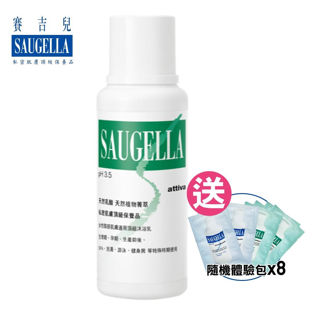Saugella賽吉兒 菁萃潔浴凝露(加強型)-250ml 專品藥局 【2007774】