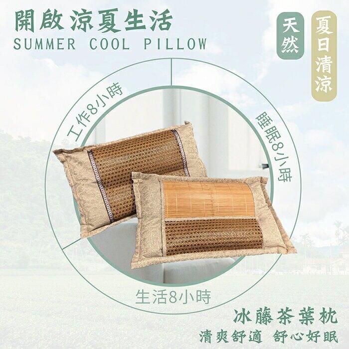 【Victoria】冰藤茶葉枕(1顆)_TRP多利寶