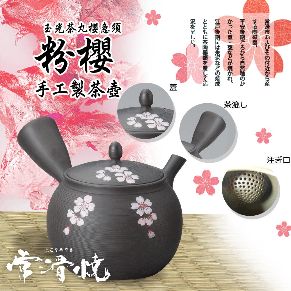 《HOYA-Life日本生活館》日本製 櫻花 粉櫻 手工 常滑燒 急須 茶壺 玉光茶丸櫻急須