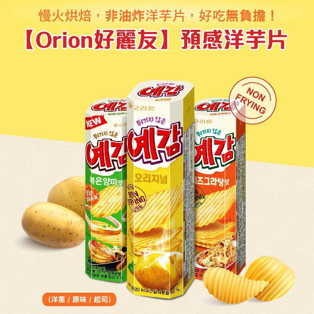 韓國第二大食品廠好麗友分享組預感洋芋片64g(原味/洋蔥)x6入299免運