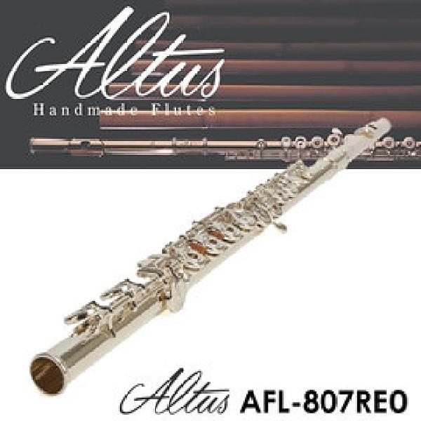 【非凡樂器】『送譜架、節拍器』ALTUS日本精緻手工長笛 AFL-807REO 原廠保固保修一年(非人為損壞)