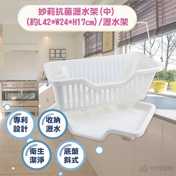 免運【台灣珍昕】台灣製 妙莉抗菌瀝水架(約L42*W24*H17cm)/瀝水架/滴水架/碗盤架