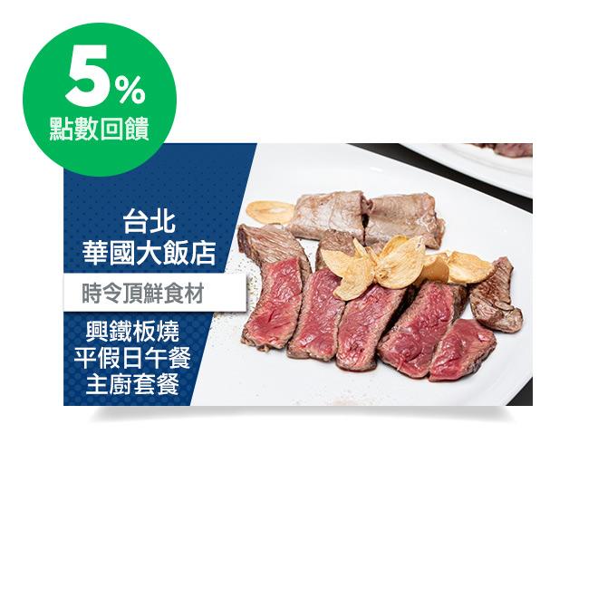 [4月饗樂]台北 華國大飯店 興 鐵板燒 平假日主廚推薦午餐套餐