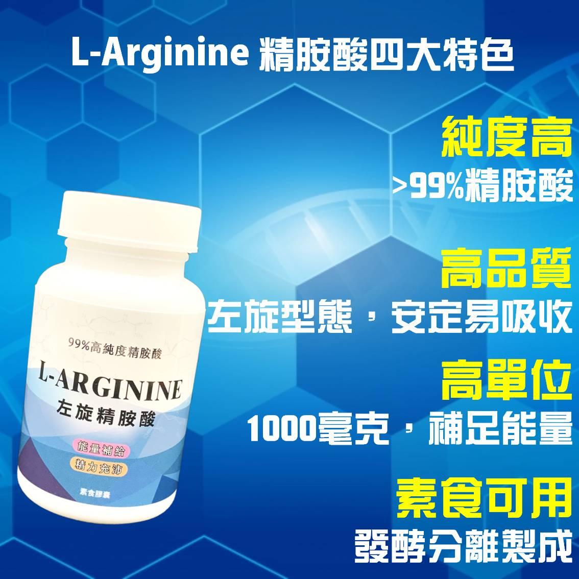 左旋精胺酸 L-arginine 60粒 99%高純度精氨酸 一氧化氮 NO 增強體力 男性保健 運動保健 【神農嚴選】