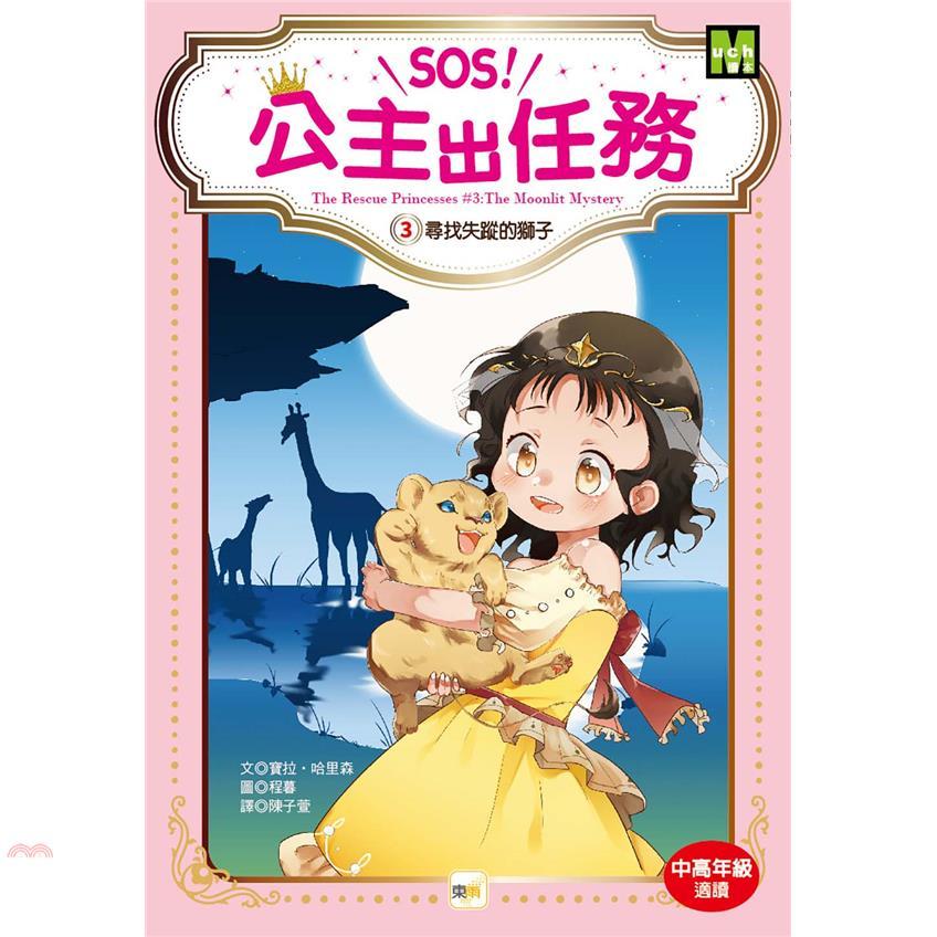 《東雨文化》SOS 公主出任務03:尋找失蹤的獅子[79折]