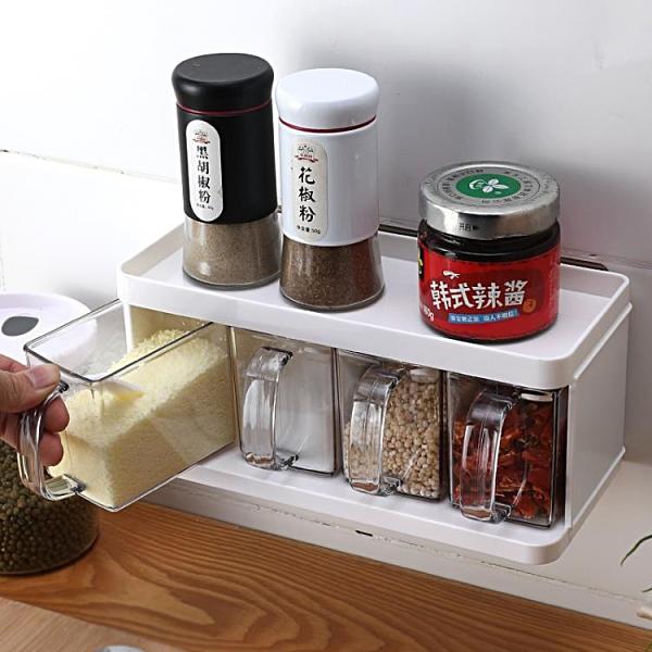 調味盒掛壁式免打孔抽屜式調料盒四格一體套裝家用廚房調料收納盒 西城故事