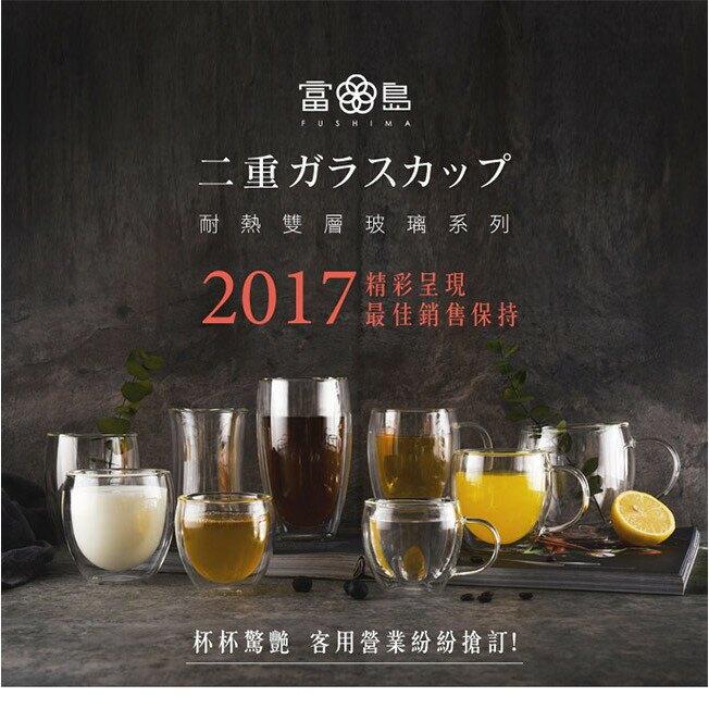【FUSHIMA 富島】公爵系列雙層耐熱曲線玻璃杯290ML